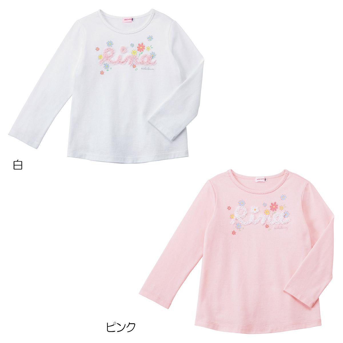 ミキハウス mikihouse リーナちゃんチュールリボン長袖Tシャツ(110cm・120cm・130cm・140cm)