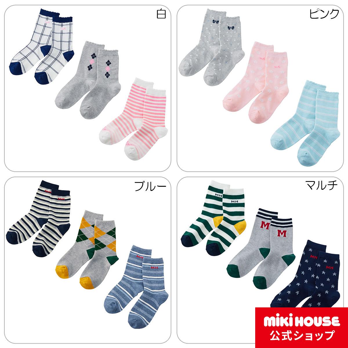 ミキハウス mikihouse ソックスパック3足セット 17cm-23cm ベビー キッズ 流行 男の子 靴下 赤ちゃん 子供 女の子 高品質 こども