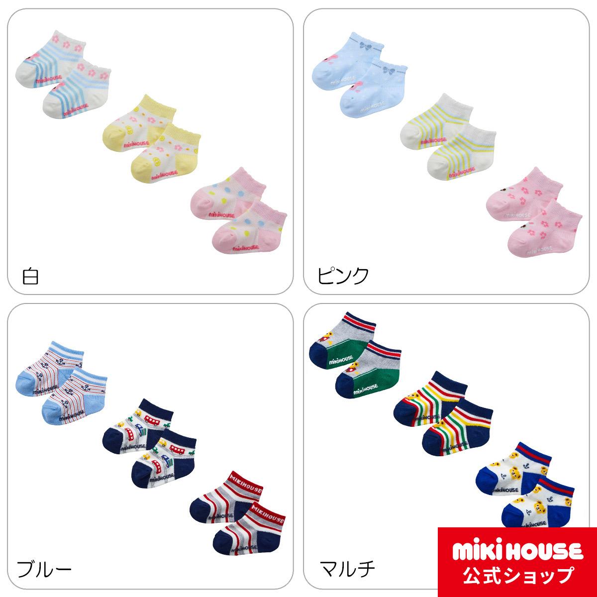 ◆高品質 ミキハウス 正規認証品 新規格 mikihouse ローカットソックスパック3足セット 11cm-17cm 男の子 キッズ 女の子 こども 靴下 子ども