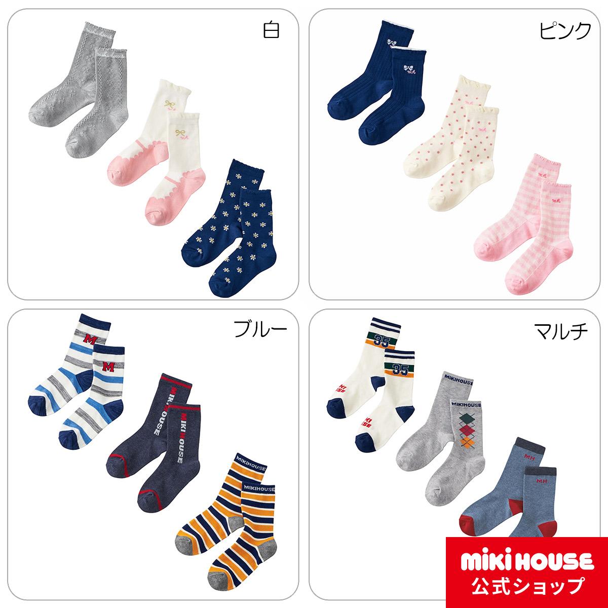 購入 ミキハウス mikihouse ソックスパック3足セット 大好評です 17cm-23cm 男の子 子ども 女の子 こども キッズ 靴下