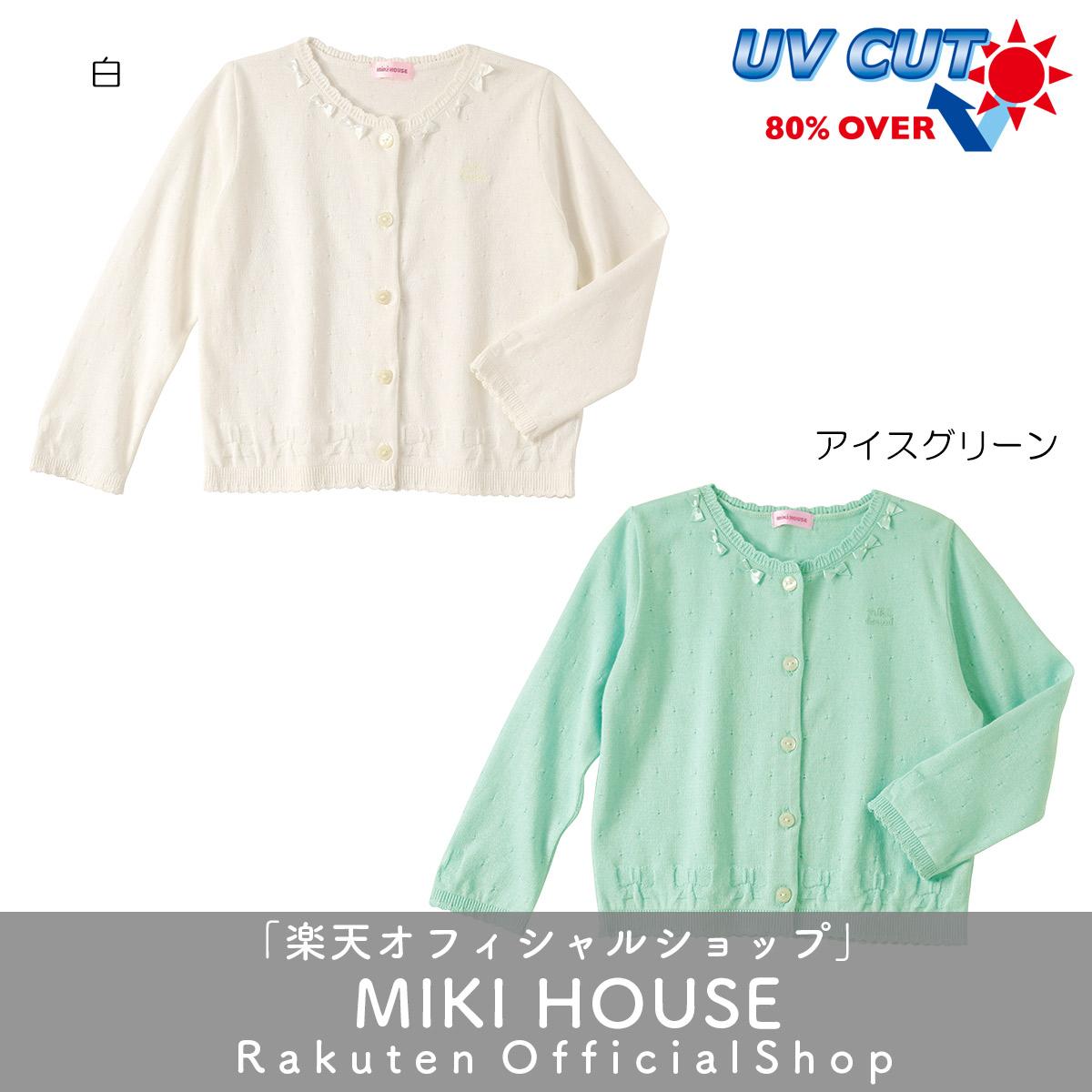 【アウトレット】ミキハウス mikihouse カーディガン(140cm)