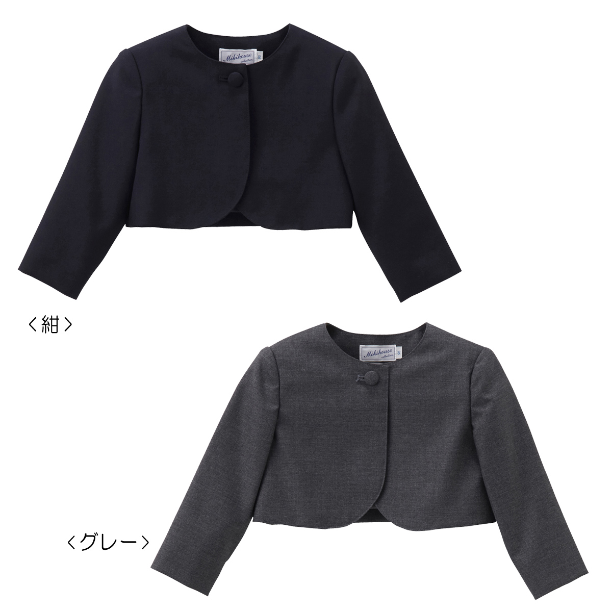 ミキハウス mikihouse 【面接】ウール素材のボレロ(120cm・130cm)