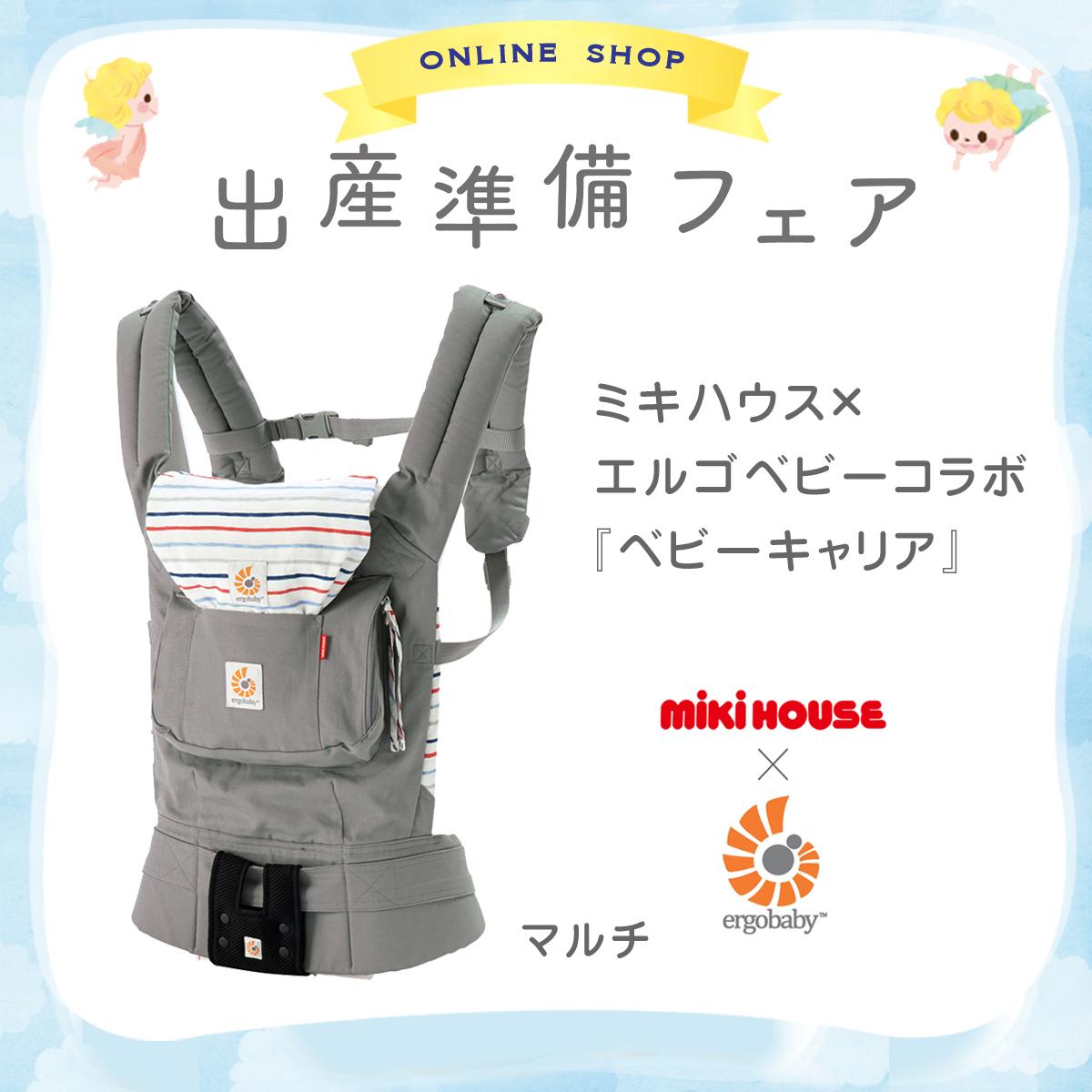 ミキハウス mikihouse ミキハウス×エルゴベビーコラボ『ベビーキャリア』(ボーダー)【箱入】