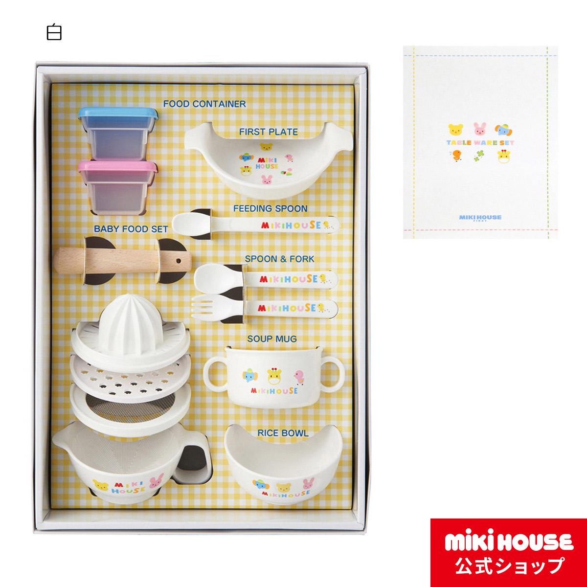 ミキハウス テーブルウェアセット (離乳食 食器セット)