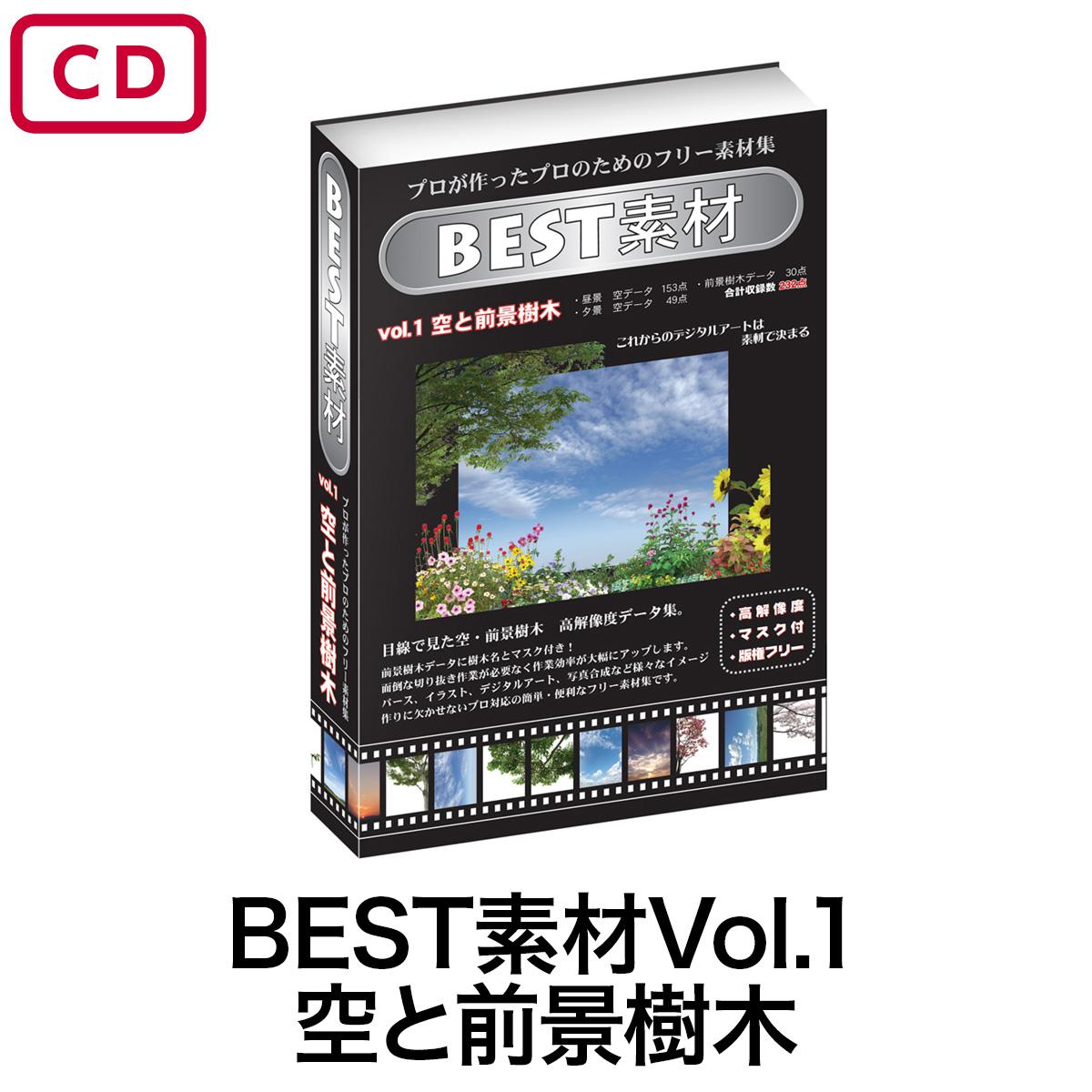 【BEST素材vol.1 空と前景樹木】空は目線で見た空の昼景や夕景、前景樹木はマスク付で簡単に合成できます。前景と背景を入れ替えるだけでイメージの幅が広がります。