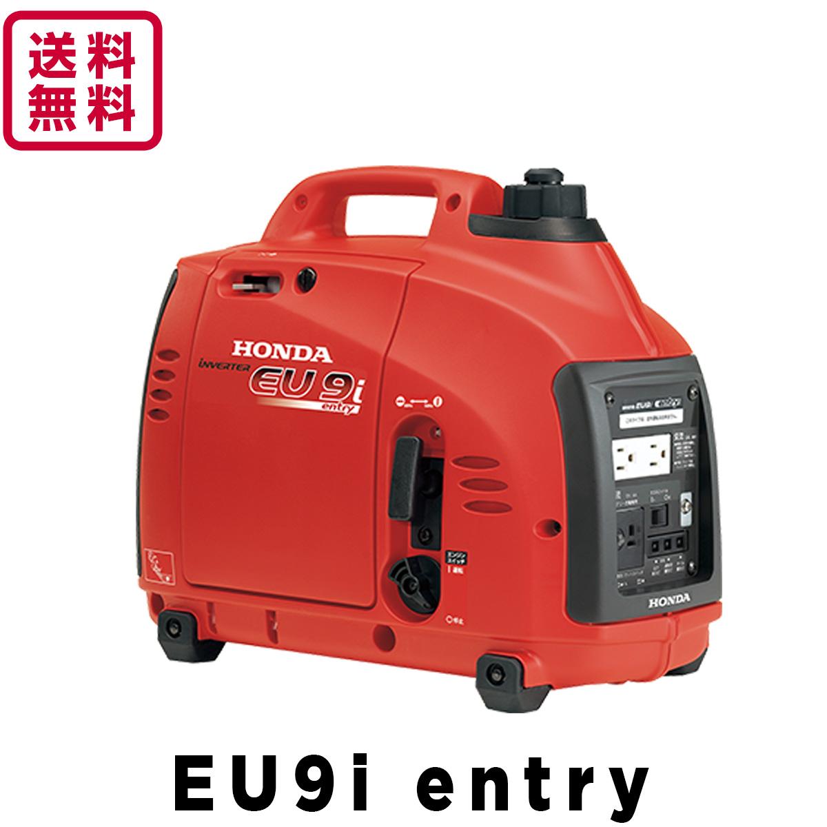 【送料無料】ホンダ HONDA EU9i entry 発電機