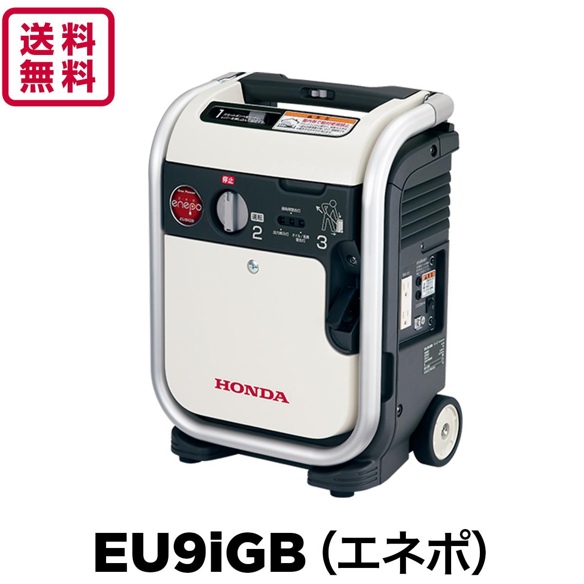 【11月入荷予定】【送料無料】ホンダ HONDA EU9iGB ガス 発電機 エネポ enepo