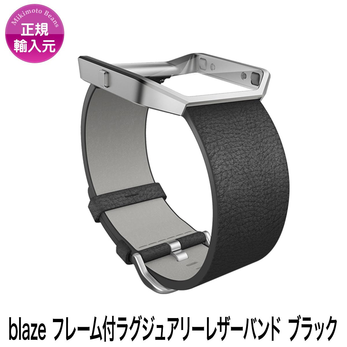 【FitbitBlazeアクセサリー】【フレーム付ラグジュアリーレザーバンド】【カラー:ブラック】【サイズ:S (140-170mm)/ L(170-206mm) 】トラッカーは含まれておりません。