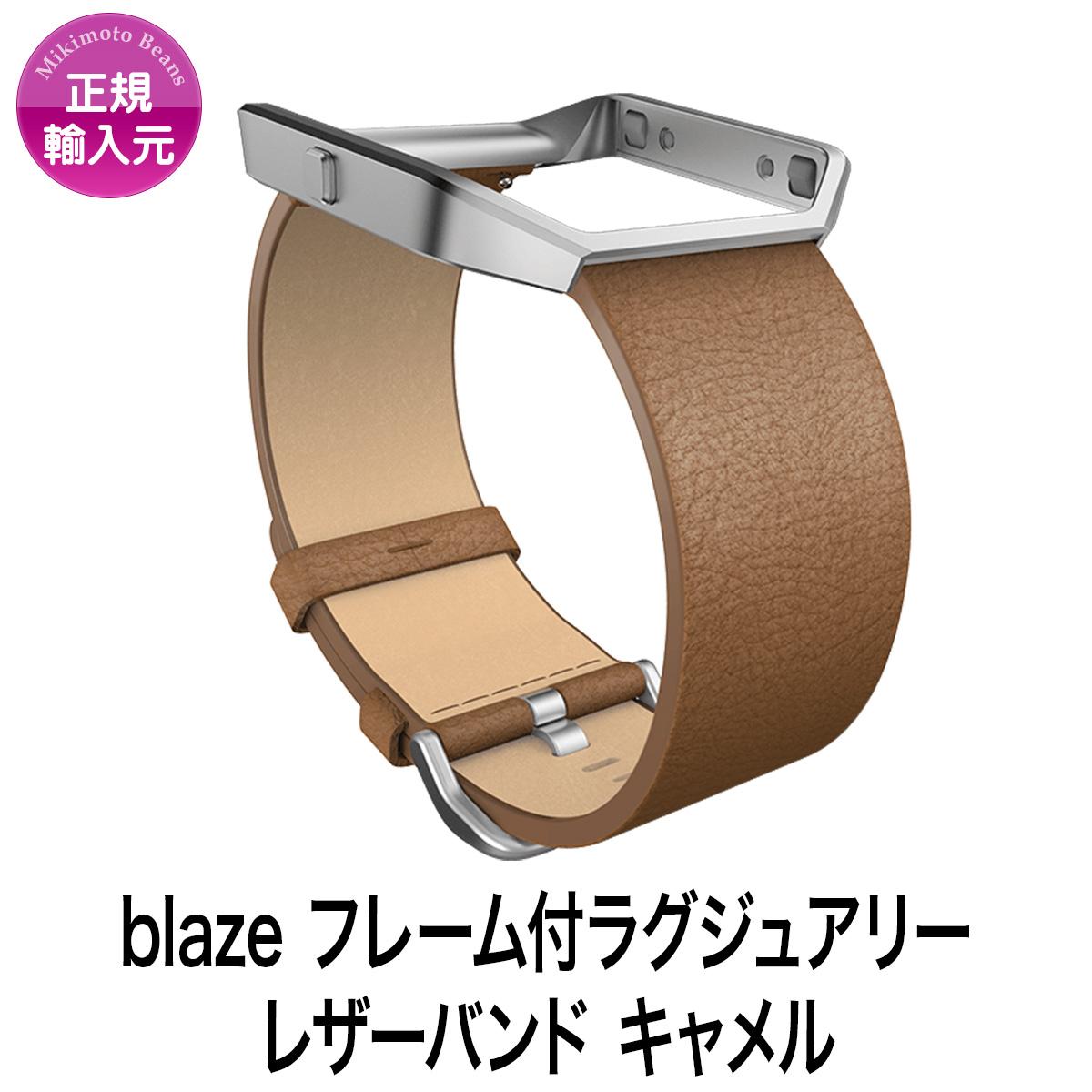 【FitbitBlazeアクセサリー】【フレーム付ラグジュアリーレザーバンド】【カラー:キャメル】【サイズ:S (140-170mm)/ L(170-206mm) 】トラッカーは含まれておりません。