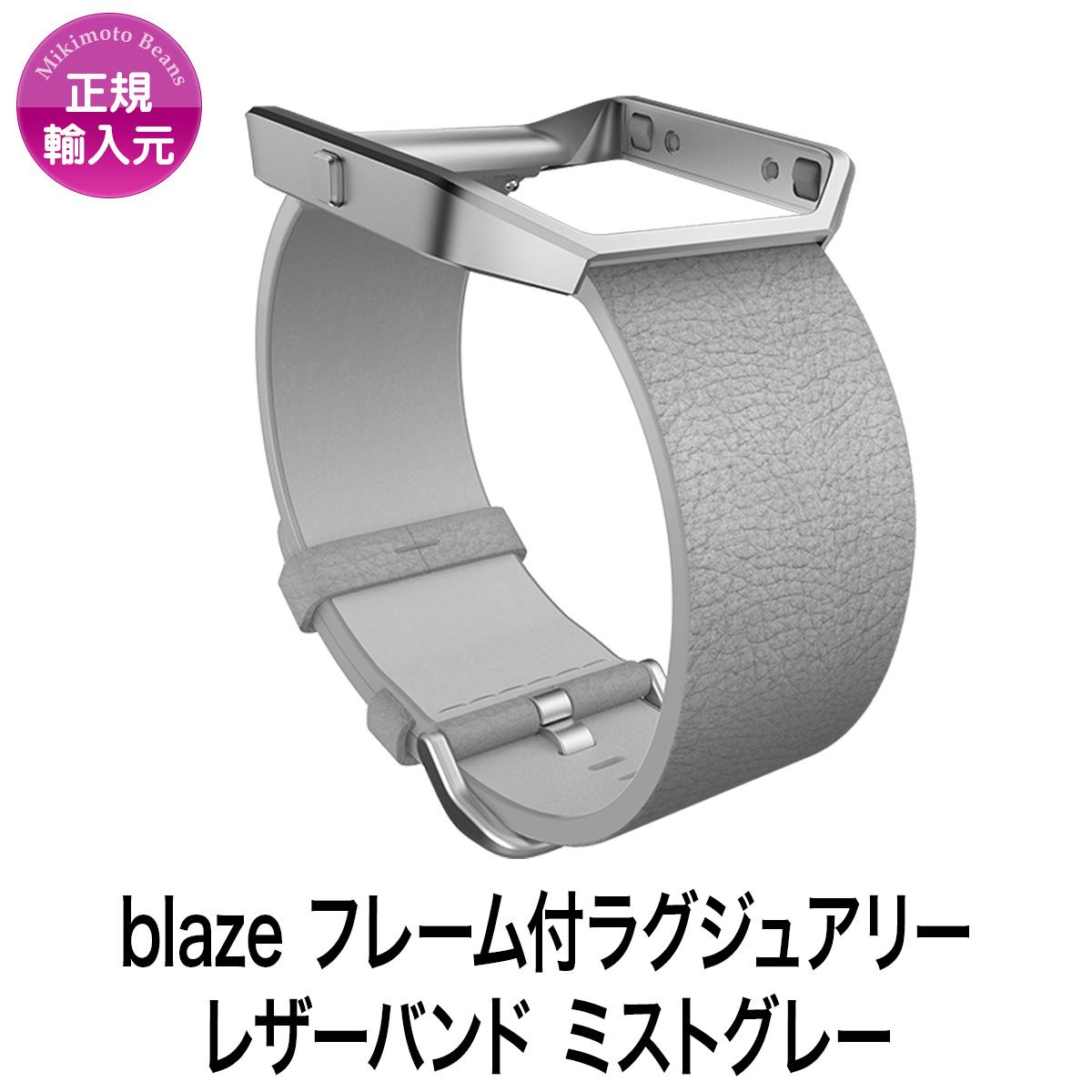 【FitbitBlazeアクセサリー】【フレーム付ラグジュアリーレザーバンド】【カラー:ミストグレー】【サイズ:S (140-170mm)/ L(170-206mm) 】トラッカーは含まれておりません。