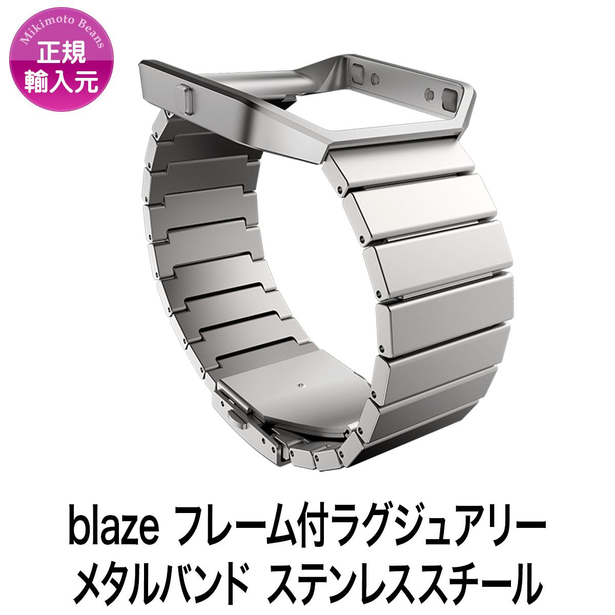【FitbitBlazeアクセサリー】【フレーム付ラグジュアリーメタルバンド】【カラー:ステンレススチール】【ワンサイズ:140-206mm】トラッカーは含まれておりません。