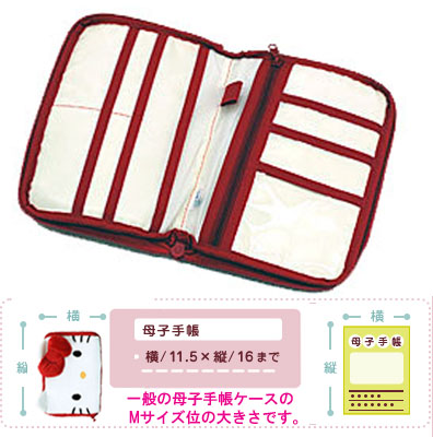 Hello kitty maternity record book case correspondence multi-case with the credit ならで ear