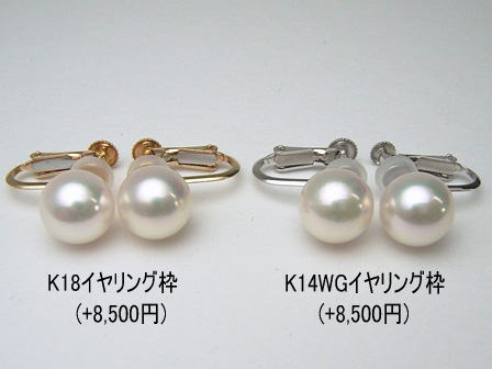 Pt900/K18/K14WG Akoya 珍珠耳環 (耳環魅力) 歐洲婦女遊說團-5591 (哦 Akoya 珍珠日本珍珠,這裡或這珍珠珍珠耳環 Akoya 這顆珍珠這珍珠珍珠 18 黃金白金耳環珍珠耳環) 支援