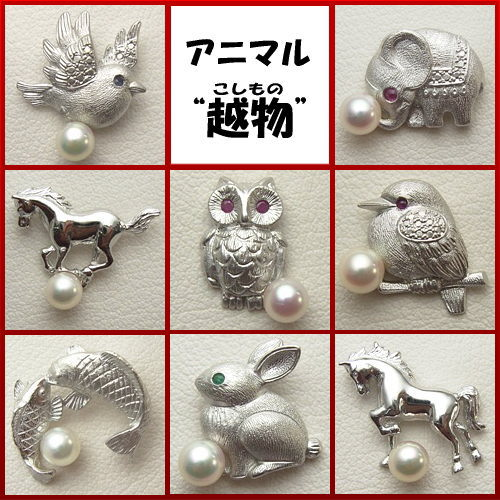 SV Akoya pearl stickpin bwm-5721 (Oh here or this Pearl Akoya this Pearl Oh Akoya pearl Japanese Pearl this Pearl Ise Shima Pearl silver brooch owl (OWL, OWL), elephants, 兎(ウサギ), horse, carp (Koi, CARP), bird response