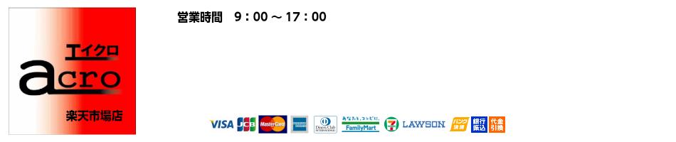 acro 楽天市場店:潤滑・添加剤専門店