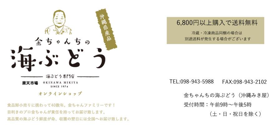 金ちゃんちの海ぶどう 沖縄みき屋:海ぶどうと沖縄の産直専門店