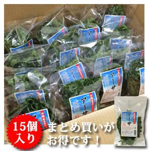 【送料無料】沖縄産アーサ(25g×15個)アーサ アオサ 海藻