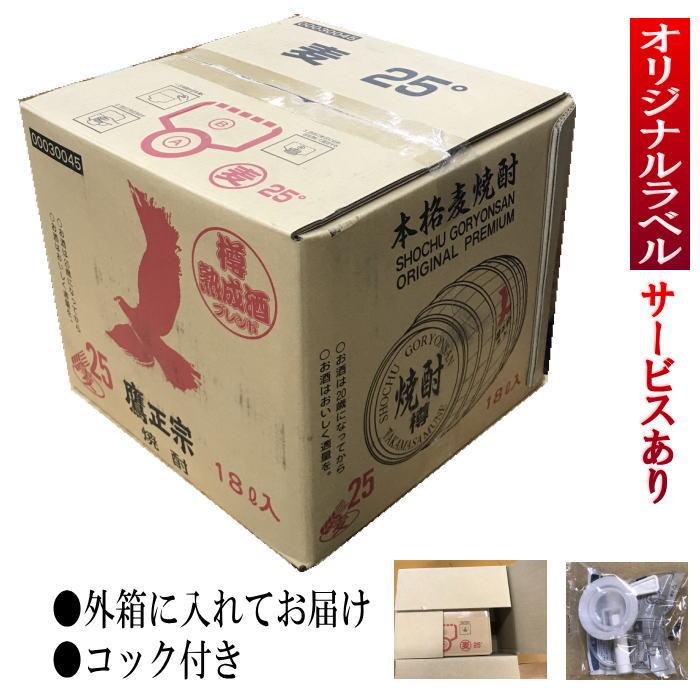 福岡県) ごりょんさん麦 18L 麦焼酎 (鷹正宗