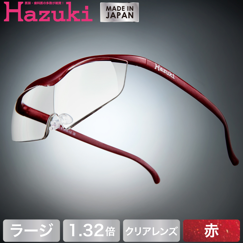 Hazuki ハズキルーペ ラージ クリアレンズ 1.32倍 赤【送料無料】