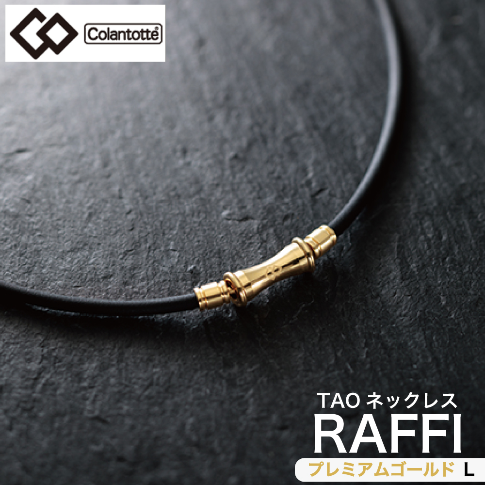 コラントッテ TAOネックレス RAFI プレミアムゴールド ブラック×プレミアムゴールド L ABAPF52L【送料無料】【あす楽対応】