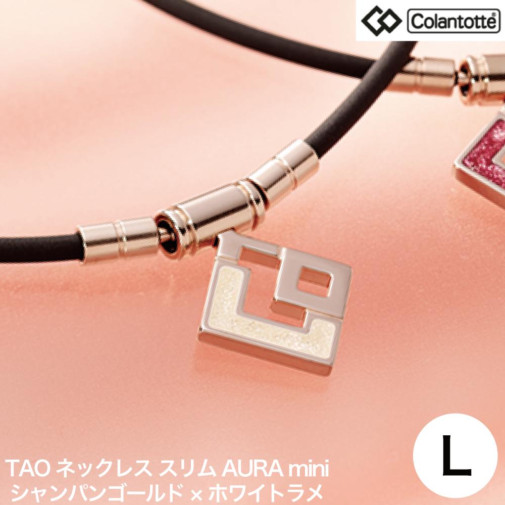 コラントッテ TAOネックレス スリムAURA mini シャンパンゴールド×ホワイトラメ L ABAPR62L【送料無料】【あす楽対応】