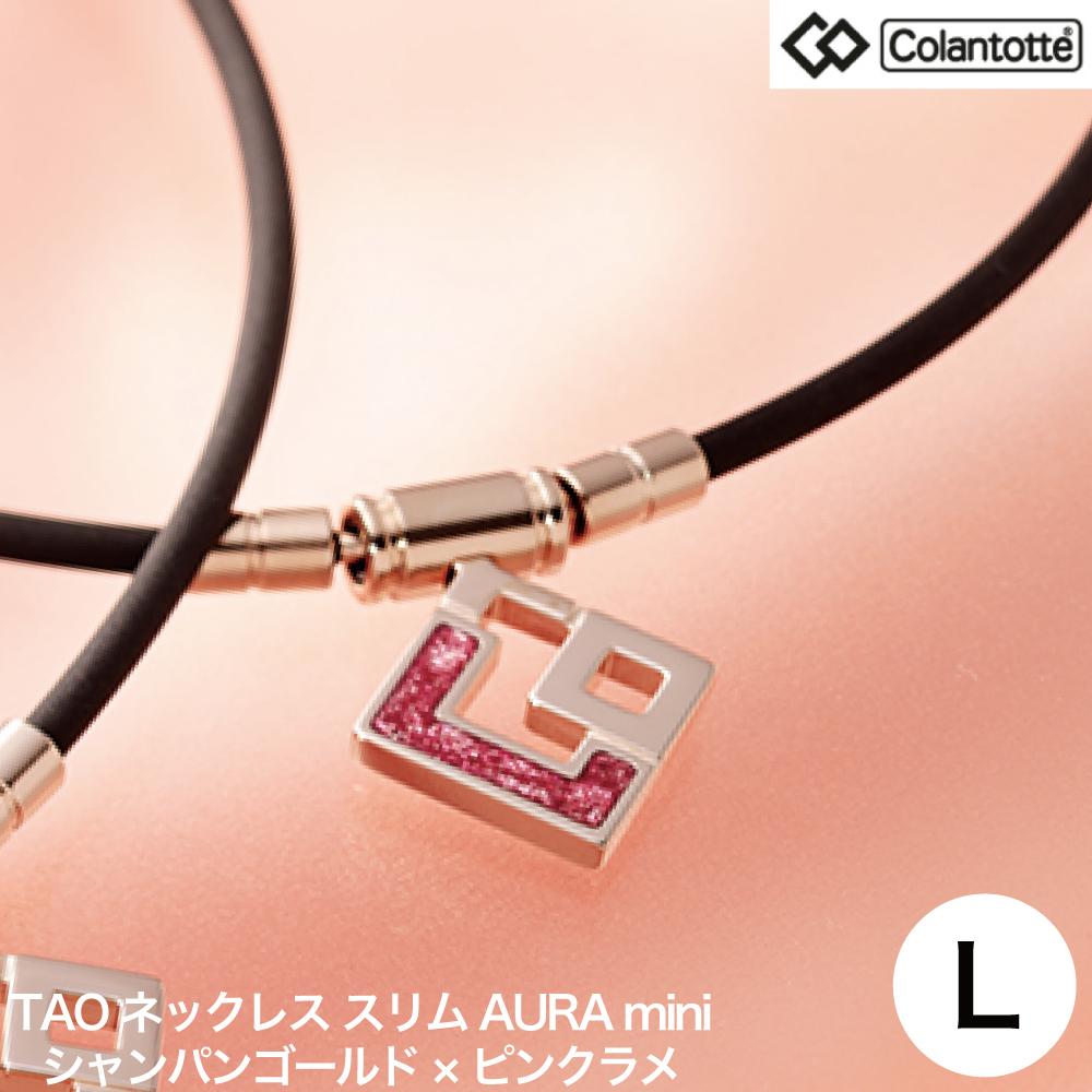コラントッテ TAOネックレス スリムAURA mini シャンパンゴールド×ピンクラメ L ABAPR63L【送料無料】【あす楽対応】