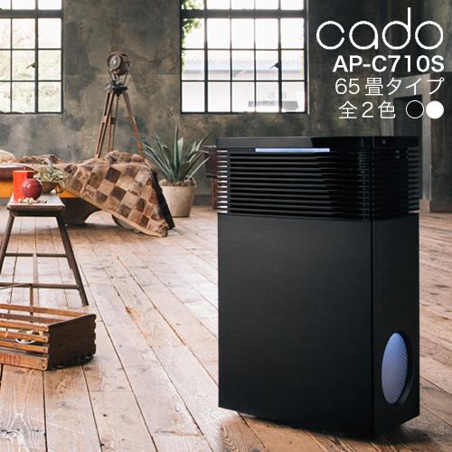 空気清浄機  カドー (cado) AP-C710S (全2色) **