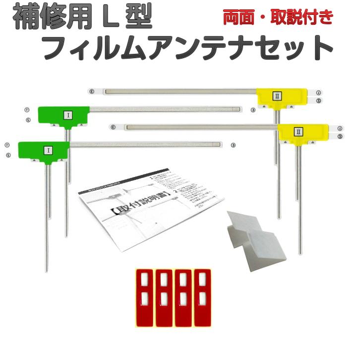 期間限定で特別価格 HIT7700 2 データシステム 地デジチューナー 卓越 補修用 ガラスクリーナー付 フィルムアンテナ 両面テープ 取説