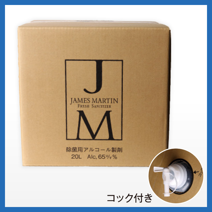 ジェームズマーティン・フレッシュサニタイザー・詰め替え用20リットルQBテナー