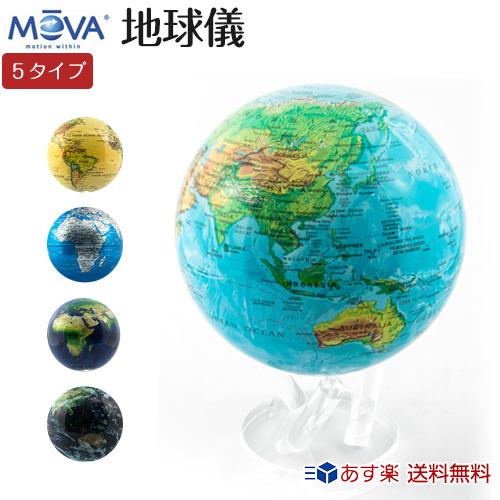 ムーバグローブ MOVA Globe 地球儀 6 インチ 15 cm MG-6 並行輸入 [検索ワード]浮く子供 ビーチボール しゃべる ボール 30cm アンティーク 英語 国旗 25cm インテリア キーホルダー 光る 帝国書院