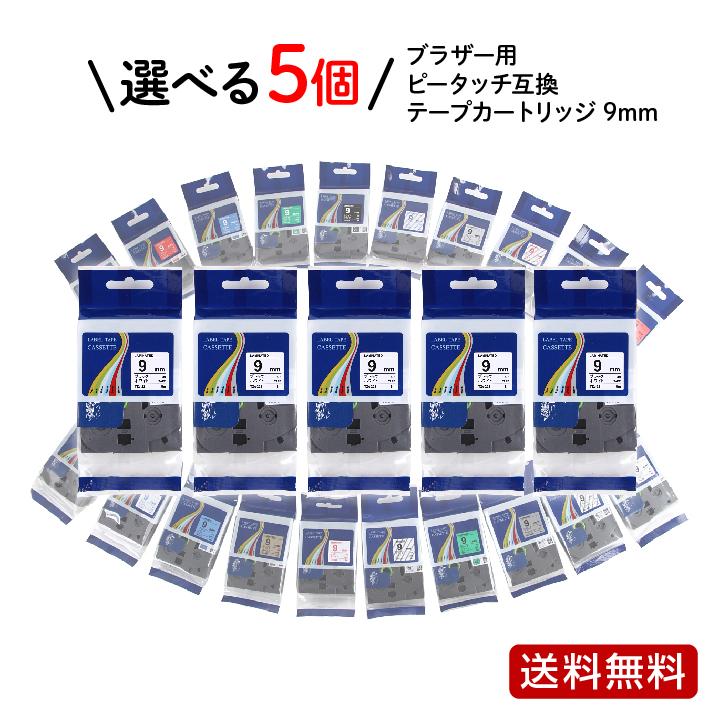 在庫処分 メール便送料無料 経費削減に 送料無料 自由選択5個セット 互換品 ブラザー用 ピータッチ互換 選べる 特売 テープ テープカートリッジ 5個セット テプラ 9mm