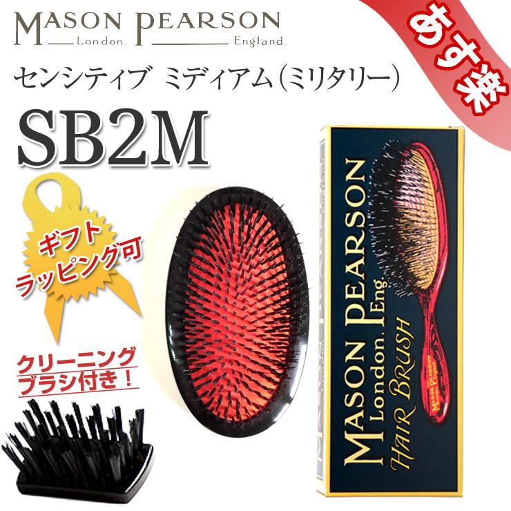 メイソンピアソン センシティブ ミディアム (ミリタリー) SB2M 最安値挑戦 送料無料 センシティブ ミディアム (ミリタリー) SB2M 検索ワード ポピュラー ミックス エクストララージブリッスル エクストラスモールブリッスル ジュニアミックス