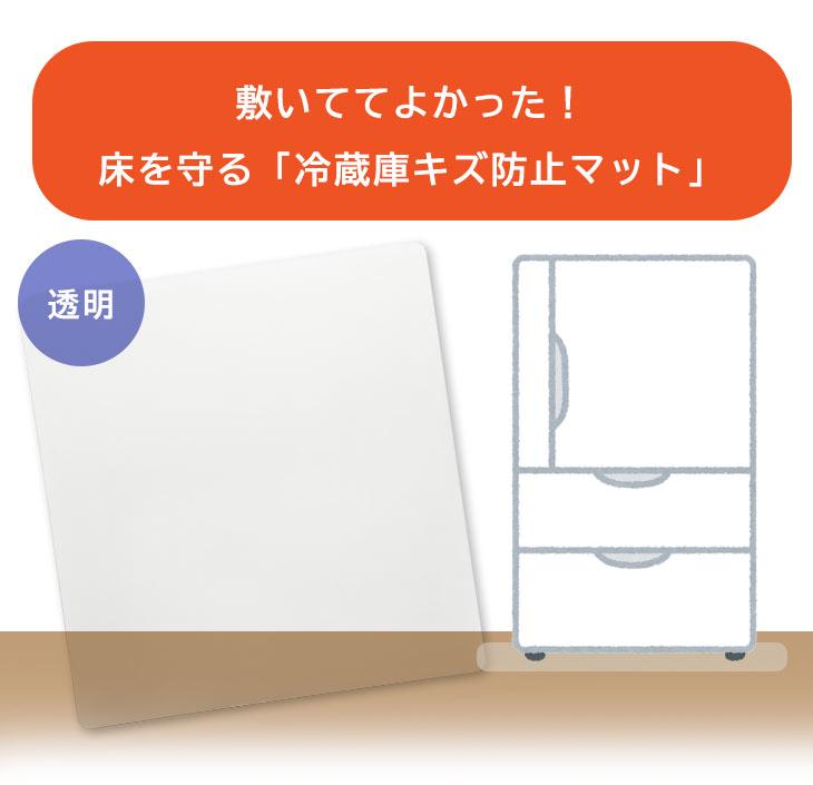 2019年型 増厚 冷蔵庫キズ防止マット 冷蔵庫用キズ防止マットLサイズ 750*700*2.2mm キズ防止シート 防音マット 冷蔵庫 床暖房 耐熱 衝撃吸収 変形しにくい 引っ越し 一人暮らし