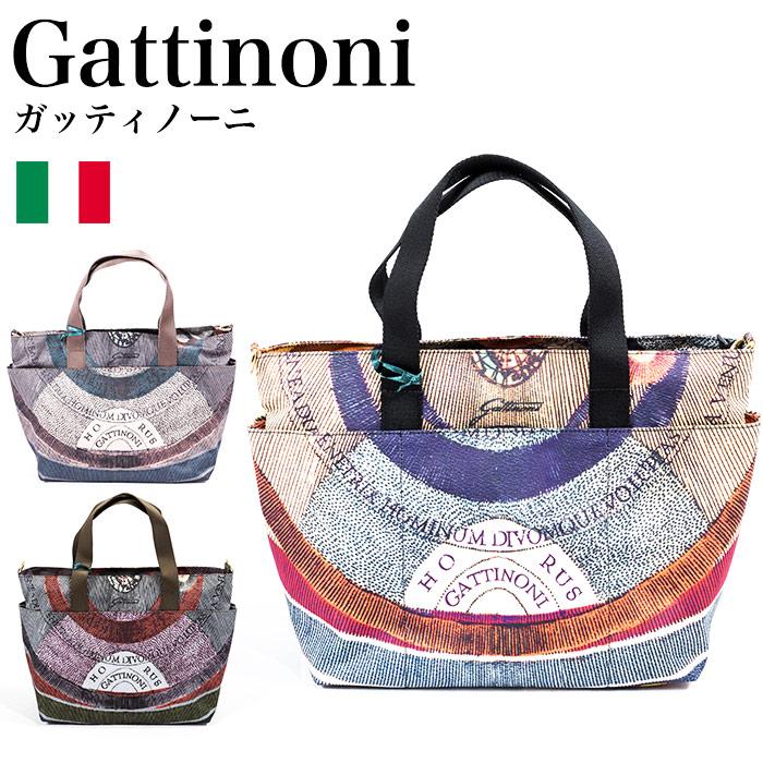 ガッティノーニ Gattinoni Aria トートバック GARB004-100,GARB004-405,GARB004-416