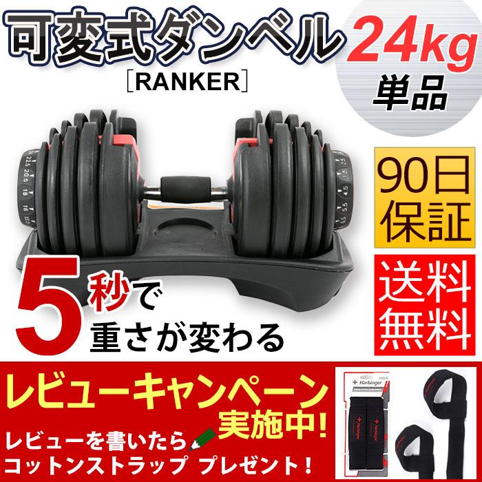 【個数限定】[RANKER] 可変式 ダンベル 可変式 24kg 単品 アジャスタブルダンベル [検索ワード]10kg 20kg 2kg 5kg 1kg 3kg 60kg 40kg 24kg 何キロ持てる プレート シャフト トレーニング 筋トレ ダイエット 二の腕 コンパクト ワンタッチ調整 負荷調整 重さ変更ダンベル