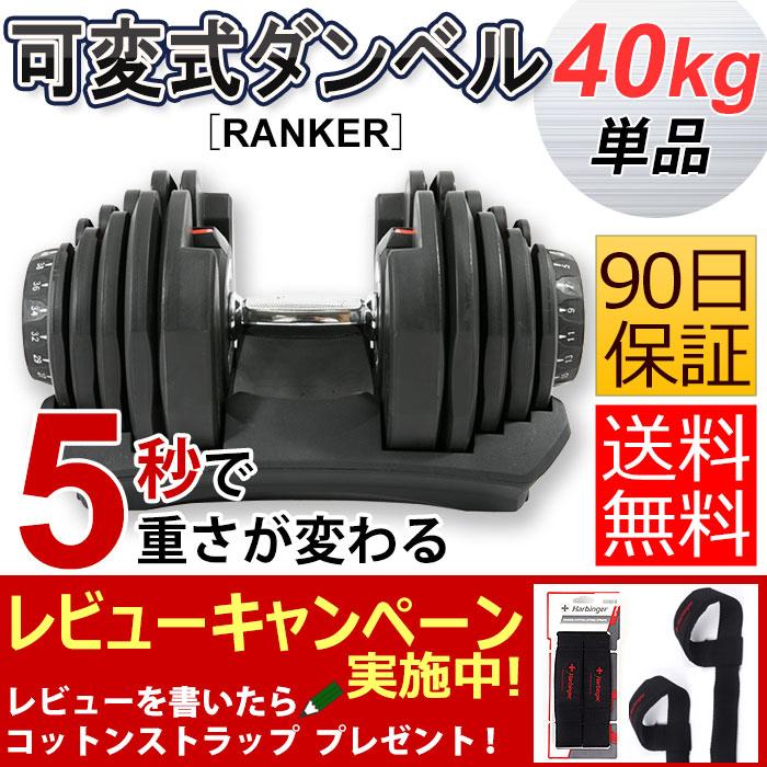 [RANKER] 可変式 ダンベル 可変式 40kg 単品 アジャスタブルダンベル [検索ワード]10kg 20kg 2kg 5kg 1kg 3kg 60kg 40kg 24kg 何キロ持てる プレート シャフト トレーニング 筋トレ ダイエット 二の腕 コンパクト ワンタッチ調整 負荷調整 重さ変更ダンベル