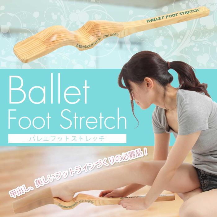 バレエフットストレッチ BALLET FOOT STRETCH オリジナル レギュラー ラージ 甲出し バレエ用品