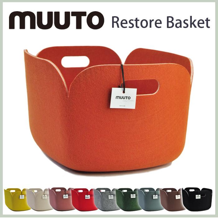 ムート Muuto バスケット Basket リストア restore ストレージボックス ★最安値挑戦★送料無料★あす楽★