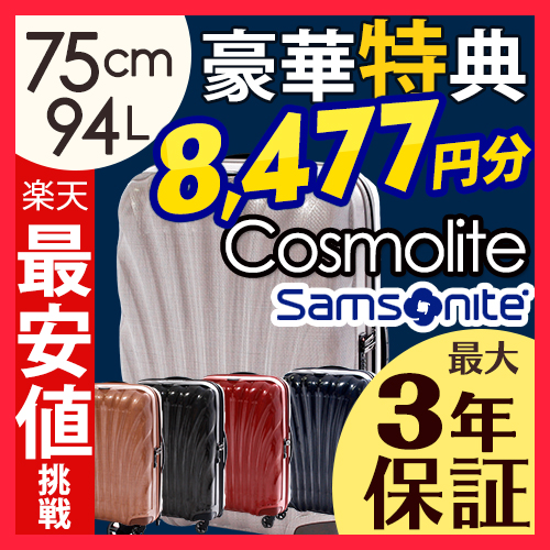 数量限定特価★サムソナイト コスモライト3.0 スーツケース 75cm 94L★最速で新色入荷★あす楽 最安値挑戦 送料無料 新色入荷【ラッピング・のし対応不可】 SN5 SN8