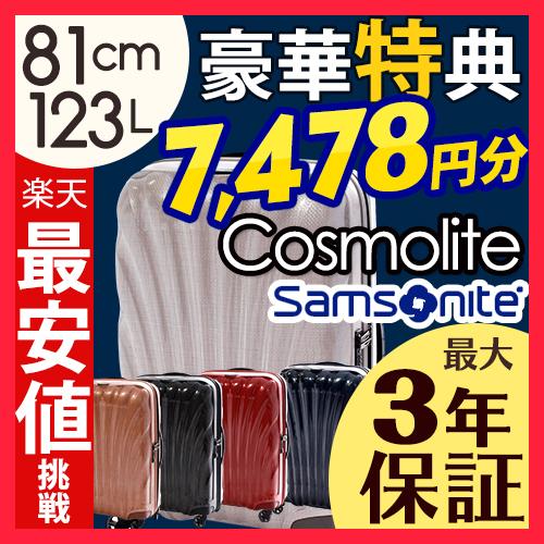 サムソナイト コスモライト3.0 81cm 123L スーツケース samsonite★最大3年保証★あす楽★最速で新色入荷 最安値挑戦★送料無料★サムソナイト 【ラッピング・のし対応不可】 SN6 SN8