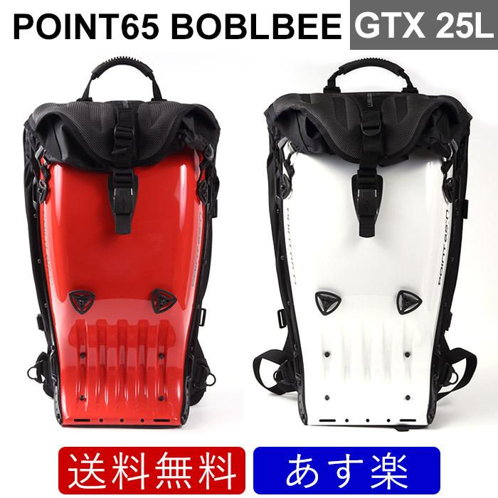ポイント65 Point65 バックパック ボブルビー Boblbee GTX 25L ハードシェル Hard Shell 北欧 PCバッグ エグゼクティブ Executive バイク ツーリング バッグ リュック Megalopolis