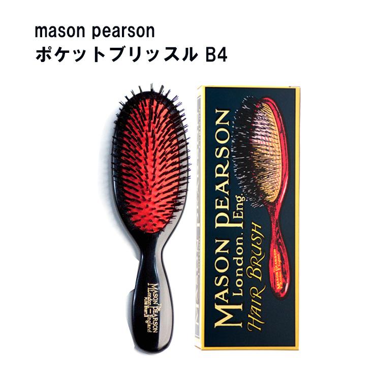 メイソンピアソン 最安値挑戦 送料無料 英国 MASON PEARSON 軟質猪毛100% ブラシ 猪毛 新作からSALEアイテム等お得な商品 満載 ポケットブリッスル あす楽 正規品直輸入 ストア 検索ワード B4
