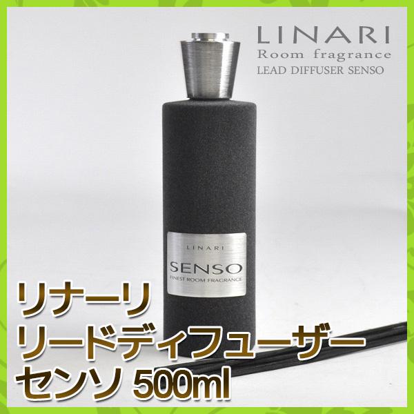 リナーリ アロマディフューザー センソ (SENSO) 500ml ★あす楽★最安値挑戦 リナーリ