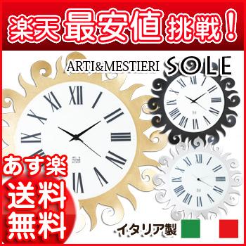 アルティ・エ・メスティエリ 【SOLE】ソーラ●最安値に挑戦●正規品直輸入●アルティ・エ・メスティエリ 時計