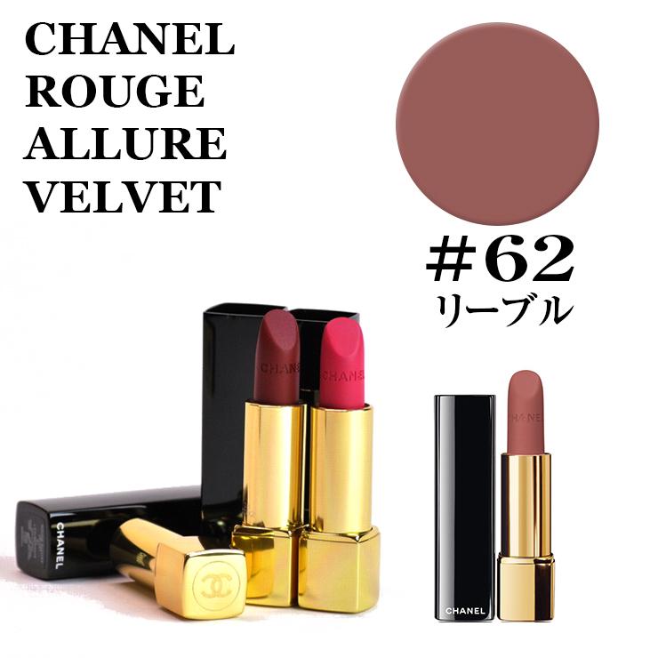 Chanel Rouge Allure Inc Velvet 62 Livre Chanel Rouge Allure Velvet 62 Libre Rakuten Low Challenge Chanel Rouge Allure Inc Velvet 3145891626209