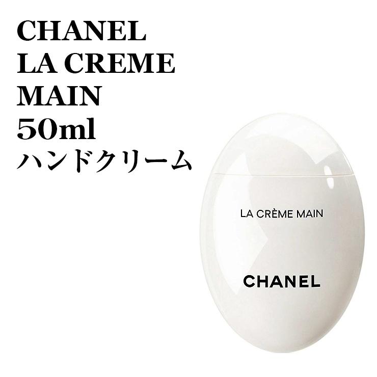 low priced 6b920 bff7b シャネル ラ クレーム マン 50ml ハンドクリーム CHANEL LA CREME MAIN 50 シャネル ボディクリーム CHP140350  シャネル ボディクリーム 正規品直輸入|ミラノ2