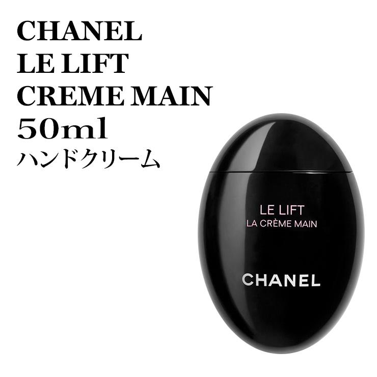 シャネル ル リフト ラ クレーム マン 50ml ハリ・弾力ケア ハンドクリーム CHANEL LE LIFT CREME MAIN 50 シャネル ボディクリーム 3145891416404 シャネル ボディクリーム 正規品直輸入