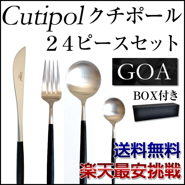クチポール goa セット 24ピースセットBOX付き 4種類x6人分=24pcs Cutipol最安挑戦 送料無料 カトラリー 直輸入品 キュティポール goa moon ディナー ポルトガル製