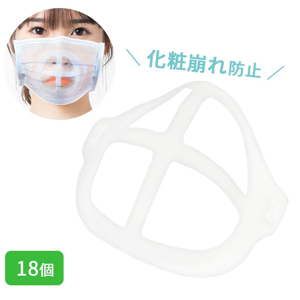 定形外配送 送料無料 マスクブラケット 18個 セット メーカー公式ショップ 呼吸が楽々 暑さ対策 マスク 蒸れ防止 再利用 ブラケット NEW売り切れる前に☆ 不織布マスク フレーム 化粧崩れ 洗える 可能 スクフレーム 口紅