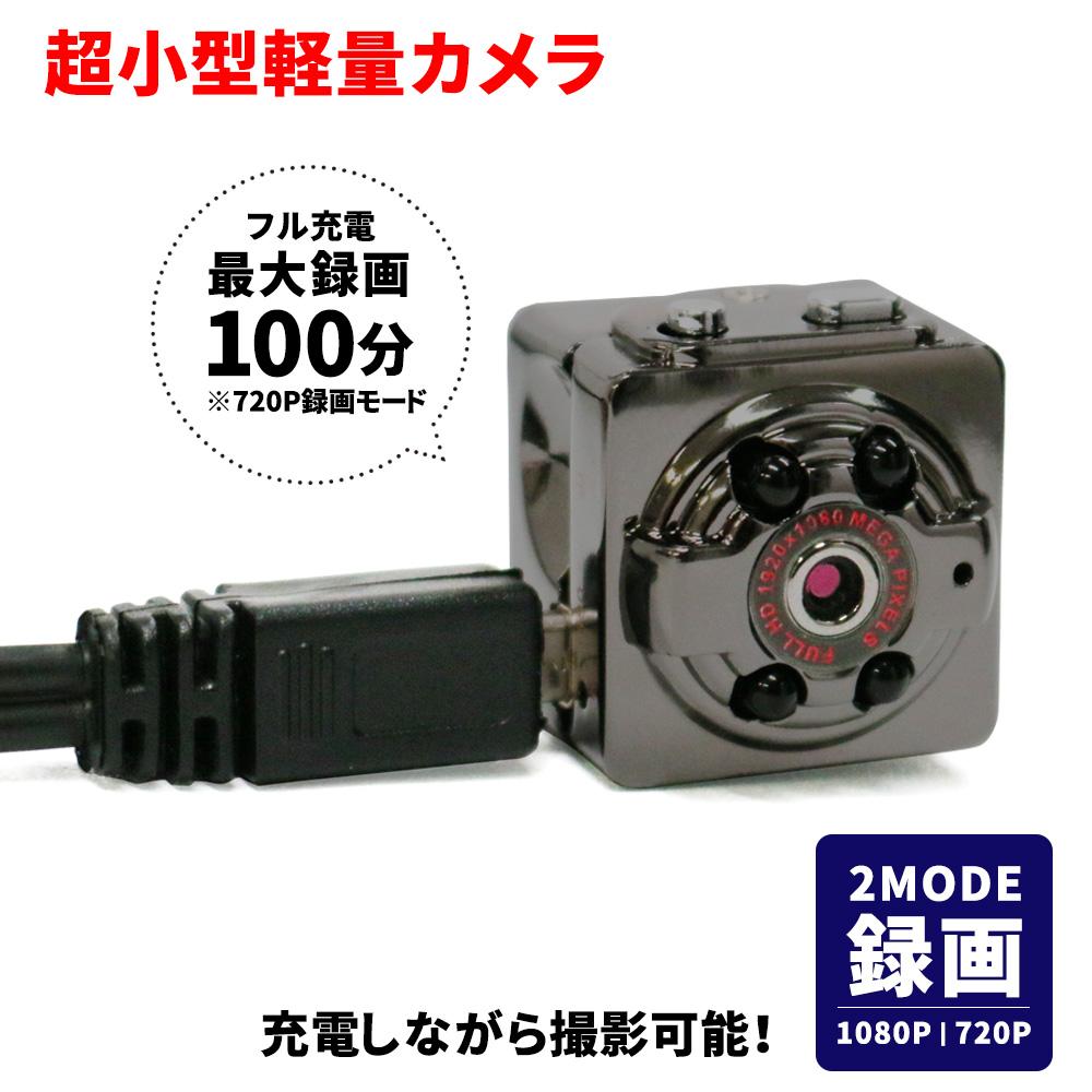 定形外配送 送料無料 超小型カメラ 1020P 720P 防犯カメラ 自動録画 高画質 写真 録画 録音 SDカード 隠しカメラ アクションカメラ 小型 ストーカー対策 浮気調査 浮気 ビデオカメラ 室内 屋外 車 車内 ワイヤレス 監視カメラ 監視 小型カメラ ドライブレコーダー